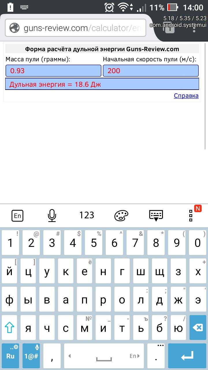 Strelok. Ballistic calculator   программы для android.